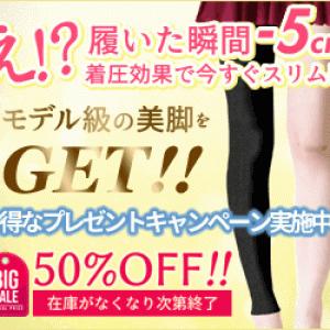 【美容】現役モデルさん達も絶賛愛用中!! モデル級の美脚をGET!?