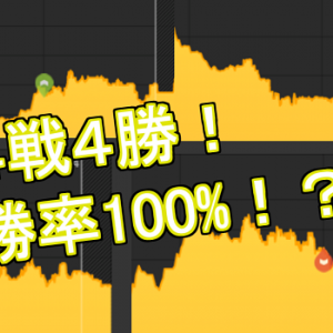 【バイナリー】9月18日のトレード結果!