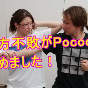 【Pococha】東方不敗がPocochaを始めました!【中国武術】
