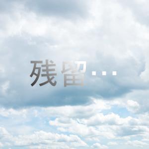 2019.11.10 大分戦●(2-1)残留確定は雲のように…ふわふわと流れていくのです…