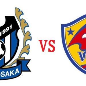 【マッチプレビュー】2019.11.23 第32節 ガンバ大阪vsベガルタ仙台