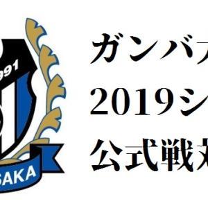2019シーズン ガンバ大阪 公式戦対戦結果