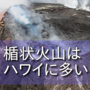 火山地形について調べてみた話