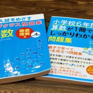 【家庭学習】小学生のおすすめ算数教材(本)