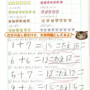 家庭学習(小1 数・理)No.13~No.15
