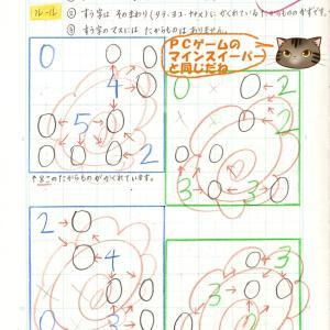 家庭学習(小1 数・理)No.16~No.18