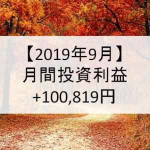 【月間利益】2019年9月の投資利益は+100,819円でした。【自動売買+裁量取引】