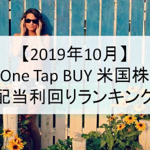 【2019年10月】ワンタップバイ米国株の配当利回りランキング【OneTapBUY】