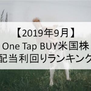 【2019年9月】米国株の配当利回りランキング【OneTapBUY(ワンタップバイ)】