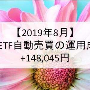 【月間利益公開】2019年8月のFX・ETF自動売買の利益は+148,045円でした。