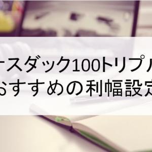 【トライオートETF】ナスダック100トリプルのおすすめ利幅を求めてみた