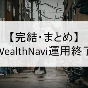 【完結】ウェルスナビ辞めました。分配金・手数料など実績を全部公開します。(WealthNavi)