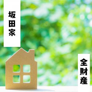 2019年坂田家の貯金総額