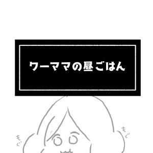 【ワーママ】最近のお昼ご飯事情【怠惰】