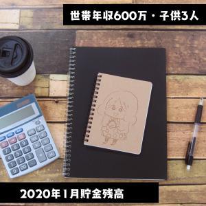 【子3人】2020年1月度 貯金残高【世帯年収600万台】