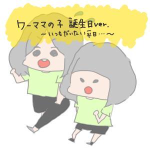 【ハッピーバースデー】長女の誕生日【12歳】