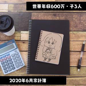 【世帯収入600万台】家計簿【6月】