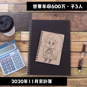 【世帯収入600万台】家計簿【11月】