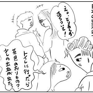 出血 〜インドと妊娠(8)〜