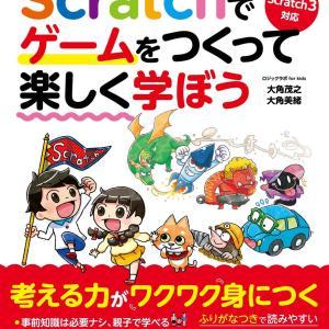 【Scratch本発売】スクラッチ3.0対応 ゲーム作りの本がでました!