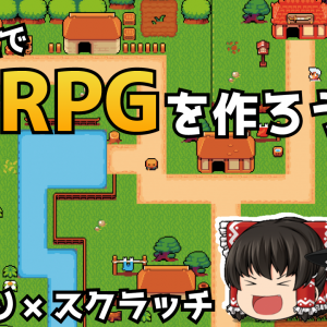 【ScratchでRPGを作ろう】ツールでマップ作成編
