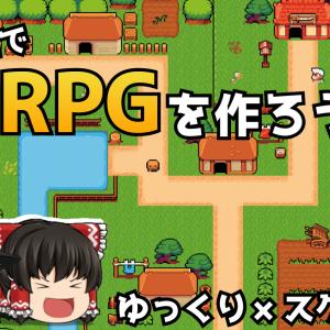 【ScratchでRPGを作ろう2】村の中を歩き回ろう