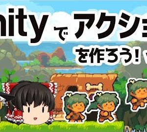 unityでアクションゲームを作ろう【ゆっくり動画】