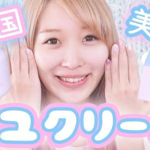 【韓国スキンケア】美白になれる!?ウユクリーム使用レビュー!!【 3CE / G9SKIN 】