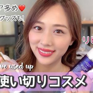 最近の使い切りコスメ💛スキンケア用品多め✨リピあり❓なし❓/Products I've Used Up!/yurika