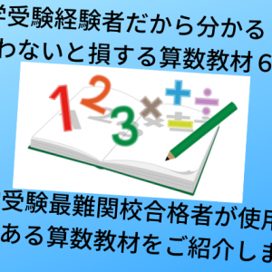 【育児】中学受験経験者だから分かる買わないと損する算数教材6選