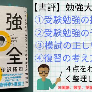 【書評】勉強大全(伊沢拓司)から学ぶ受験、模試、復習の考え方とは!?