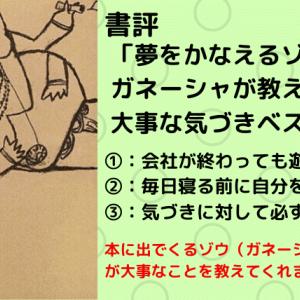 【書評】「夢をかなえるゾウ1」ガネーシャが教える大事な気づきベスト3