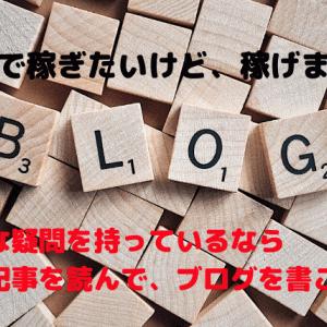 ブログで稼ぎたいですけど、稼げますか?