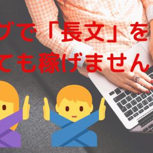 【要約】ブログで長文を書いても稼げません!!感情を揺さぶる記事の書き方とは!?