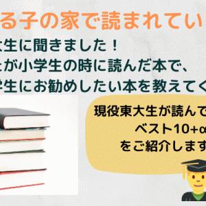 できる子の家で読まれている本について