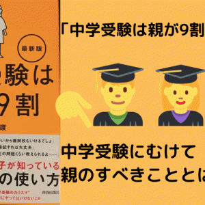 「中学受験は親が9割」が教える中学受験の親のすべきこととは!?