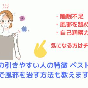 風邪の引きやすい人の特徴ベスト3