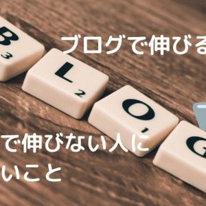 ブログで伸びない人に伝えたいこと+ブログで伸びる方法