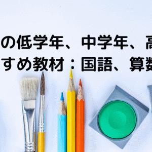 小学校の低学年、中学年、高学年 おすすめ教材:国語、算数編