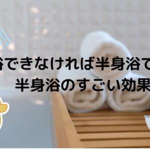 入浴できなければ半身浴でもOKー半身浴のすごい効果
