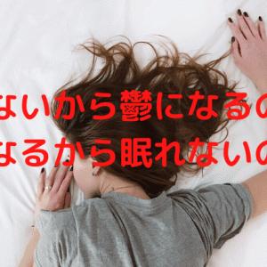 眠れないから鬱になるのか?鬱になるから眠れないのか?