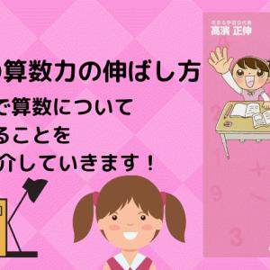 【書評】女の子の算数力の伸ばし方ー親が家庭で算数について気をつけること