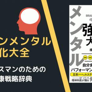 【書評】ブレインメンタル強化大全