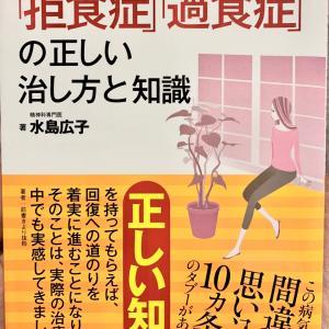 摂食障害でない方にこそ読んでほしい摂食障害についての本