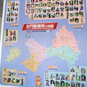 2019年台湾風獅爺の旅 風獅爺ってどんなもの?