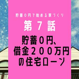 貯蓄0円、借金200万円の住宅ローン