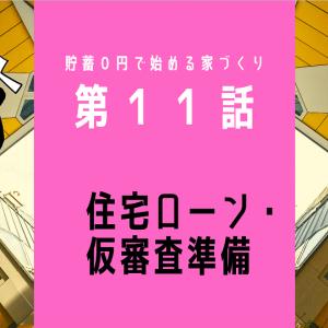 住宅ローン・仮審査準備