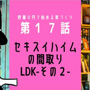 セキスイハイムの間取り・LDK-その2-