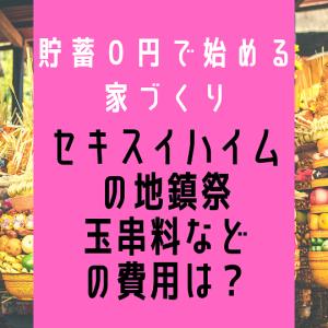 セキスイハイムの地鎮祭・玉串料などの費用は?