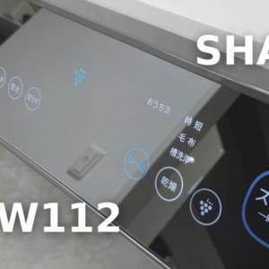 【ES-W112】ドラム式洗濯乾燥機を1年使用したら手放せなくなった話